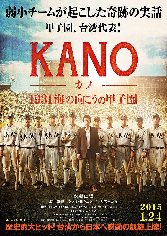 kano-film-poster